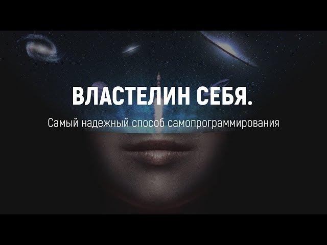 ВЛАСТЕЛИН СЕБЯ. Самый надежный способ самопрограммирования | Марта Николаева-Гарина