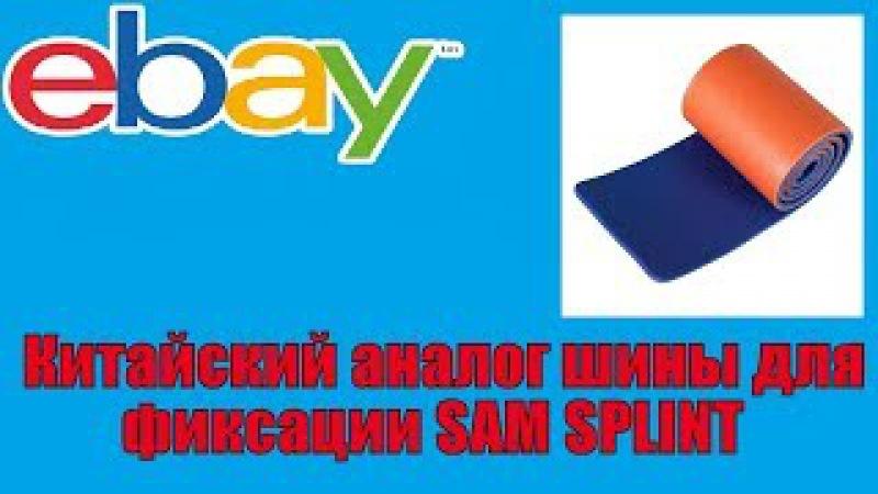 Китайский аналог шины для фиксации SAM SPLINT