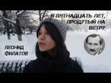 Леонид Филатов, В пятнадцать лет, продутый на ветру.... Читает Алиса Денисова