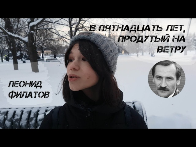 Леонид Филатов В пятнадцать лет продутый на ветру Читает Алиса Денисова