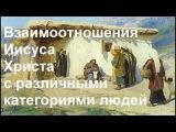 Новый Завет. Взаимоотношения Иисуса Христа с различным группами людей.