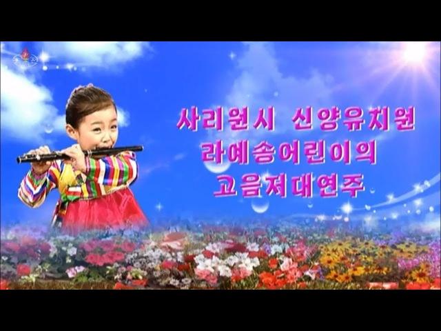 Игра на флейте воспитанницы Ра Е Сон из Синъянского детского сада (ТВ КНДР).