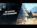 ТОП КУСТЫ И ПОДСАДКИ НА HD КАРТАХ РЕЛИЗ WOT 1.0