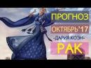 Гороскоп РАК Октябрь 2017 год / Ведическая Астрология