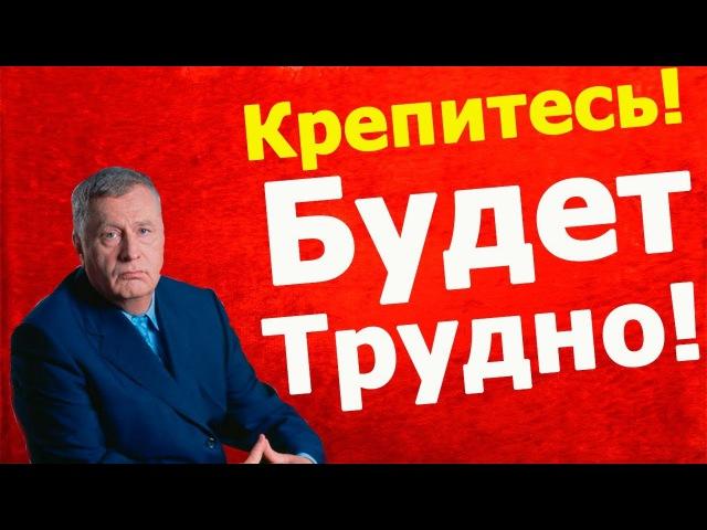 Зал Не Поверил Словам Владимира Жириновского. А ведь он прав!