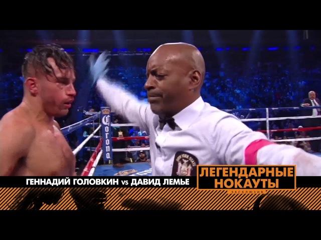 Легендарные Нокауты: Геннадий Головкин vs Давид Лемье