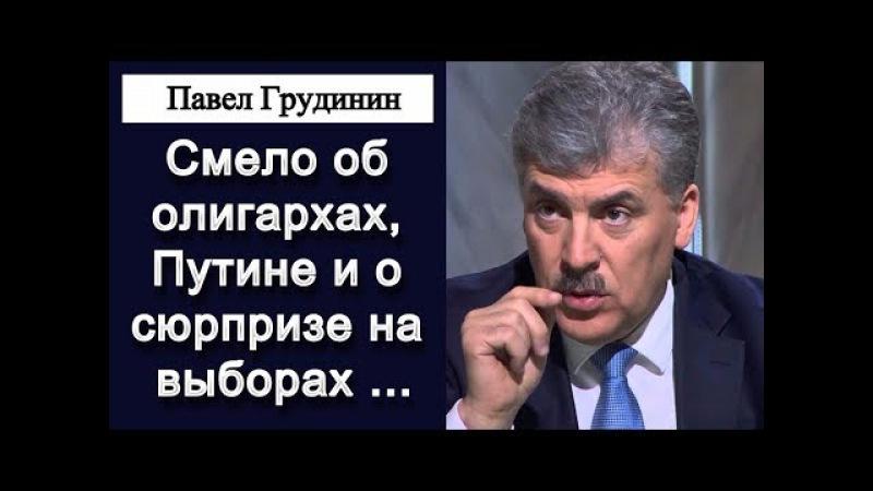 Павел Грудинин смело об олигархах, Путине и о сюрпризе на выборах ... 20.12.2017