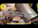 Полиуретановая эмаль Indomix