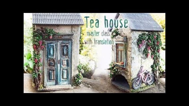Чайный домик с полимерной глиной Мастер класс The master class house