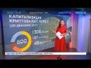 Что ждет Криптовалюту в 2018 года Россия 24 о Биткоин Ethereum Ripple NEO Cardano Waves Bitcoin