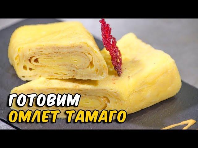 Японский омлет Тамаго | Суши рецепт | Tamagoyaki Japanese Omelette » Freewka.com - Смотреть онлайн в хорощем качестве