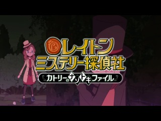 Layton Mystery Detective Agency: Kat's Mystery Solving Files 4K Subbed Trailer