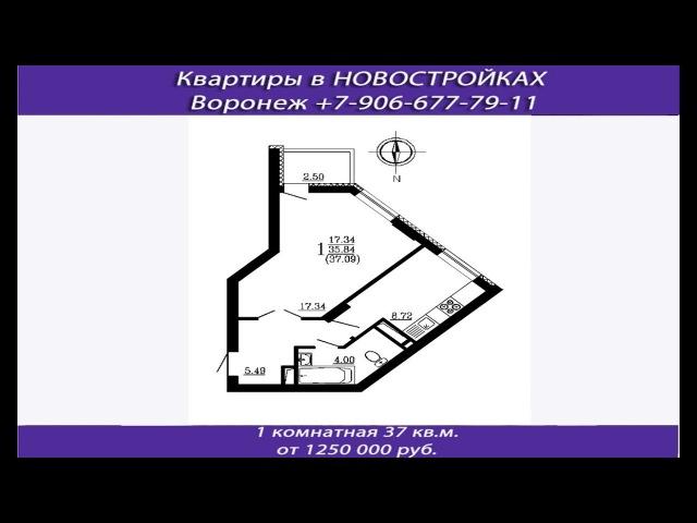18 позиция квартиры мкр. Боровое Воронеж|1 комн. квартира 37 кв.м. Обзор