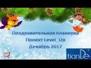 Поздравительная планерка по итогам декабря 2017г проект Level_Up Компания Тианде