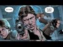 Комикс «Звездные Войны. Скайуокер наносит удар». 1 часть.