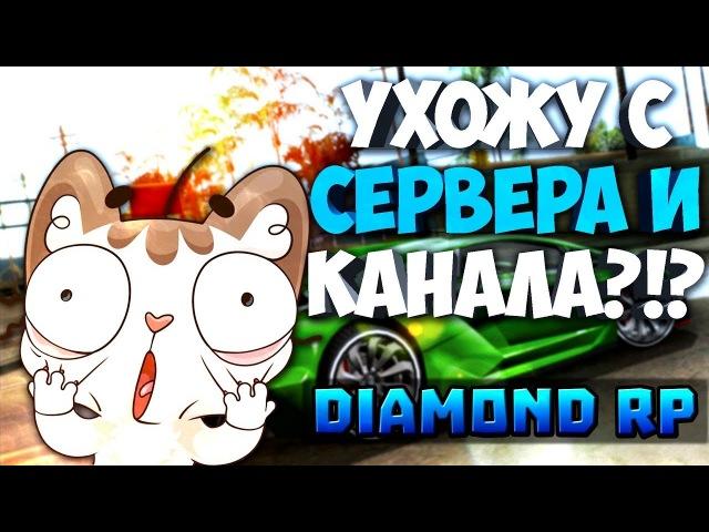 AXE УХОДИТ С СЕРВЕРА И КАНАЛА?!?!   Diamond RP ( GTA SAMP ) 30