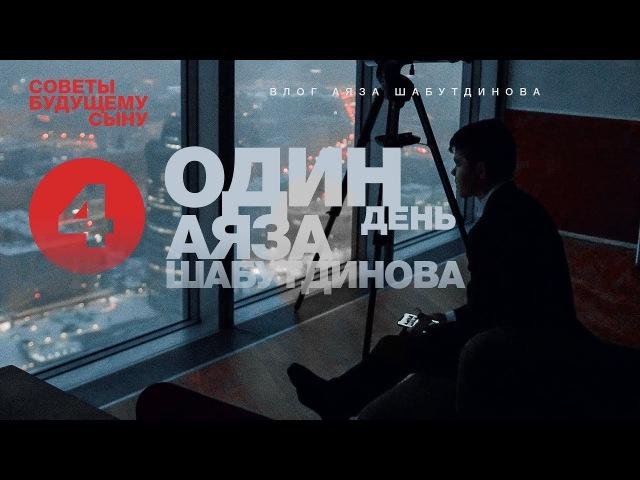 Один день Аяза Шабутдинова