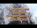 Благодарствен молебен от храм паметника в град Шипка