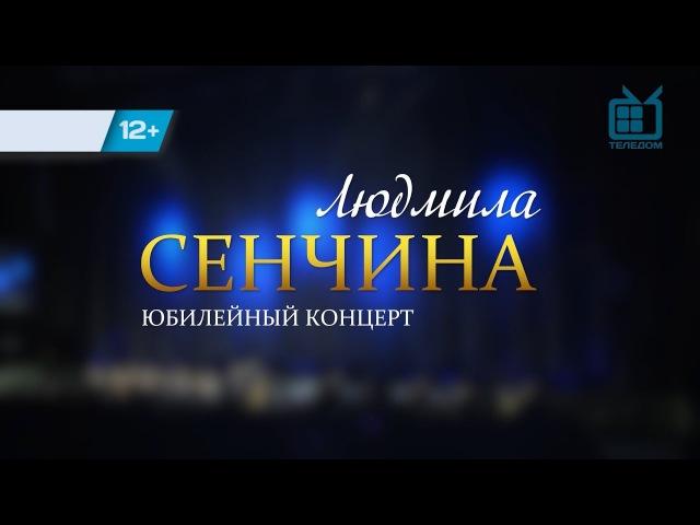 Людмила Сенчина Юбилейный концерт Если веришь сказка оживёт 2015