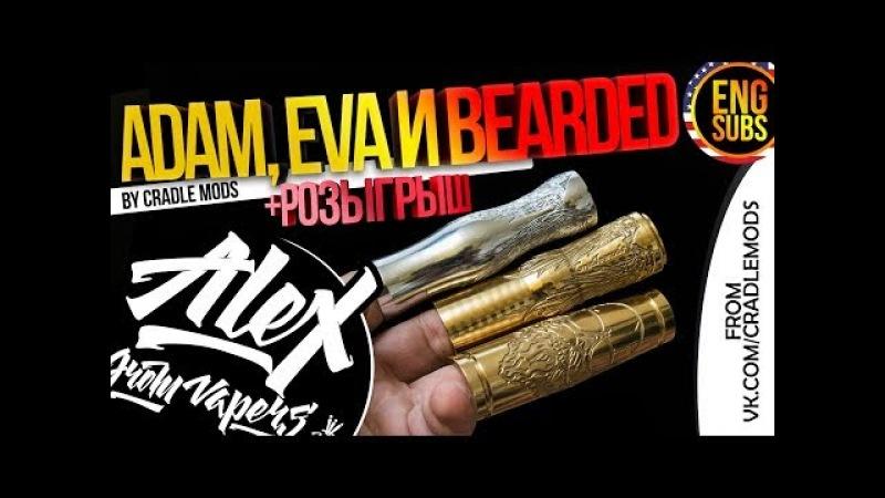 Adam, EVA и Bearded l by Cradle mods l ENG SUBS l РОЗЫГРЫШ l Alex VapersMD review 🚭🔞