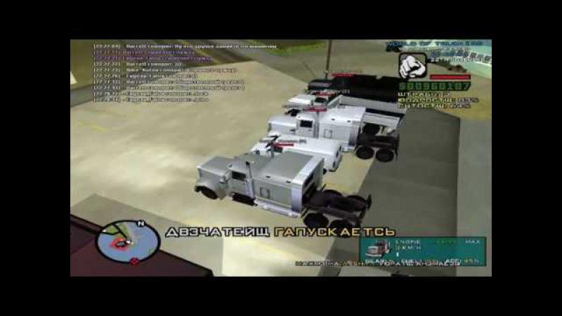 SAMP Мир дальнобойщиков 30 Конвой с игроками соблюдаем пдд
