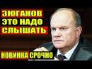 Зюганов рискует всем, говоря такие тайны Путина, подло за спиной! 19.02.2018