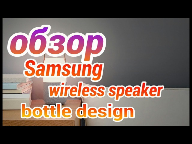 обзор на колонку sumsung wirelles speaker bottle design