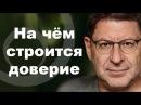 Михаил Лабковский На чём строится доверие