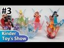 Волшебные Феи Дисней, Киндер сюрприз 2014 (Disney Fairies, Tinker Bell und die Piratenfee) - Часть 3