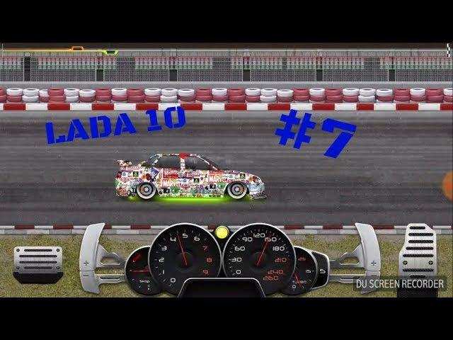Уличные гонки Проект 2 LADA 10 Выпуск 7