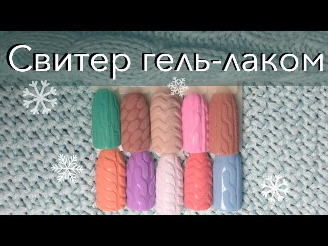 Эффект внутренней вязки гель-лаком | Дизайн ногтей Свитер