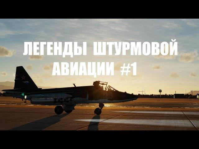 ЛЕГЕНДЫ ШТУРМОВОЙ АВИАЦИИ 1 - Су-25