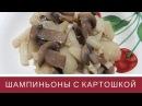 Шампиньоны тушеные с картошкой.ОЧЕНЬ Вкусный РЕЦЕПТ шампиньоны с картошкой.