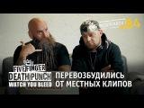 Видеосалон №84 Five Finger Death Punch перевозбудились от местных клипов