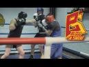 Бокс. Условный вольный бой с элементами СФП - специальная физическая подготовка ,jrc. eckjdysq djkmysq ,jq c 'ktvtynfvb cag - cg