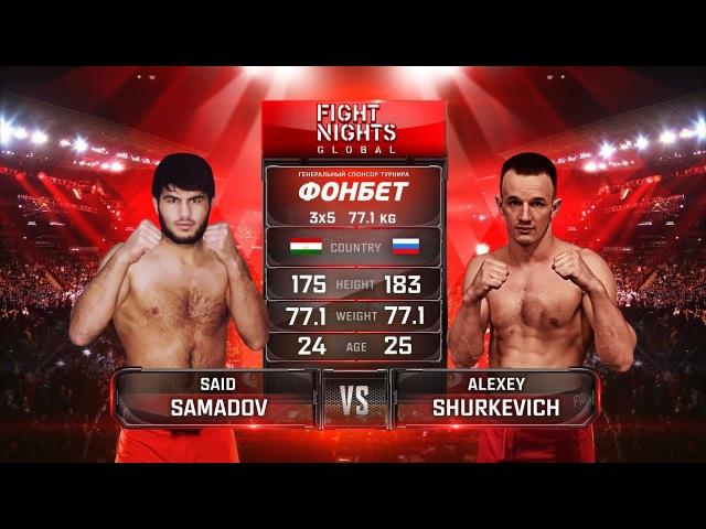 Саид Самадов vs. Алексей Шуркевич vs. Said Samadov vs. Alexey Shurkevich cfbl cfvfljd vs. fktrctq iehrtdbx vs. said samadov vs.