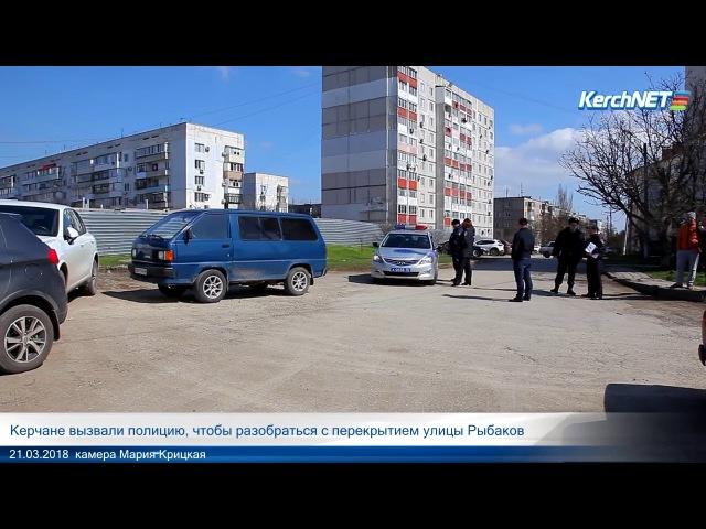 Керчане вызвали полицию, чтобы разобраться с перекрытием улицы Рыбаков