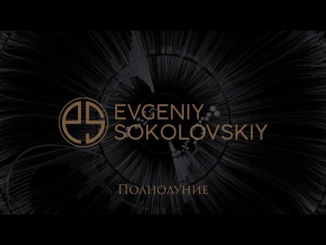 Полнолуние -Евгений Соколовский/ Full Moon- Evgeniy Sokolovskiy