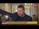 Володимир Парасюк про сутичку під Радою Правоохоронці напали на мітингарів у людей важкі травми