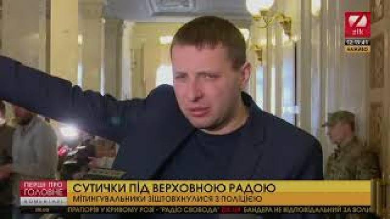 Володимир Парасюк про сутичку під Радою: Правоохоронці напали на мітингарів - у людей важкі травми