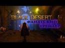Black Desert трейлер Проклятие черного духа