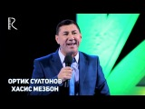 Ортик Султонов - Хасис мезбон