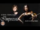 Ася Соршнева, Елена Тарасова - Impressio Альбом инструментальной музыки 2015