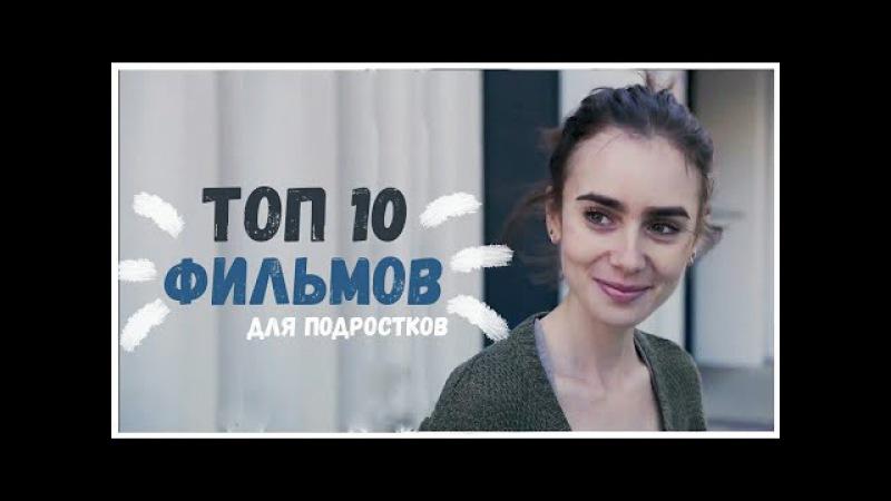 ТОП 10 ФИЛЬМОВ ДЛЯ ПОДРОСТКОВ ПРО ЛЮБОВЬ