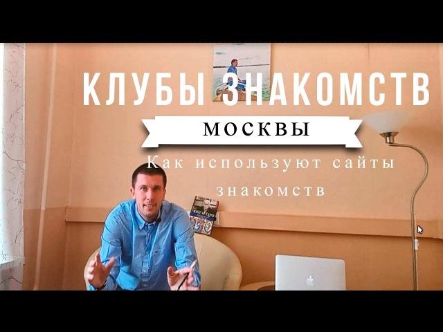 Знакомства через интернет: как московские свахи находят мужчин через соцсети и сайты знакомств.