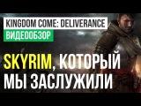 Обзор игры Kingdom Come Deliverance