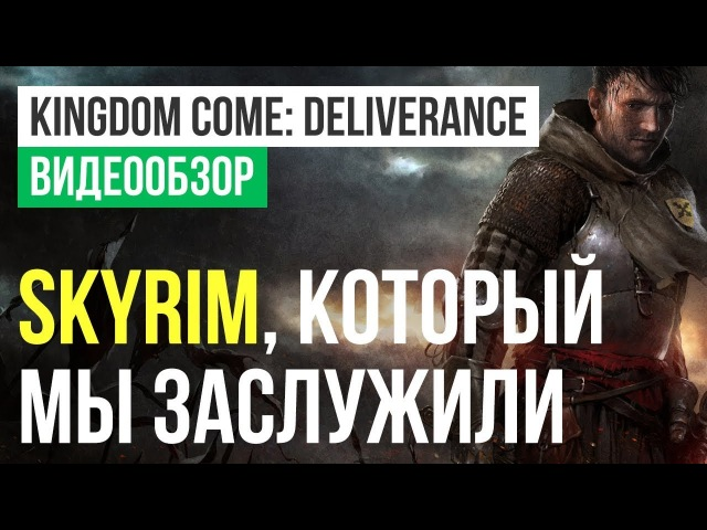 Обзор игры Kingdom Come Deliverance