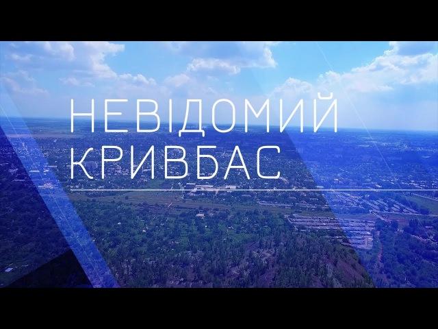 Невідомий Кривбас Барвиста Козаччина Пам'ятка над прірвою 31 10 17