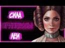 5 случаев, когда Принцесса Лея использовала Силу Джедая Звездные Войны