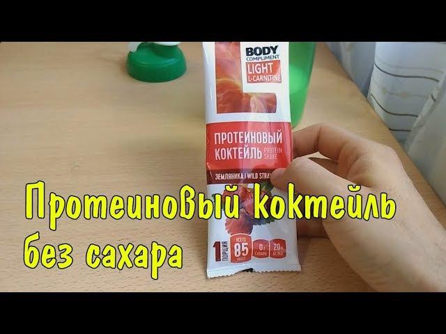 Протеиновый коктейль без сахара | Коктейль с L-карнитином от компании Сибирское здоровье